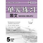 五年级单元练习国文 < Primary 5 Siri Topikal EPH Bahasa Melayu >
