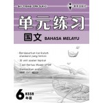 六年级单元练习国文 < Primary 6 Siri Topikal EPH Bahasa Melayu >