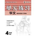 四年级单元练习华文 < Primary 4 Siri Topikal EPH Bahasa Cina >