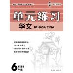 六年级单元练习华文 < Primary 6 Siri Topikal EPH Bahasa Cina >