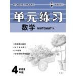 四年级单元练习数学 < Primary 4 Siri Topikal EPH Matematik >