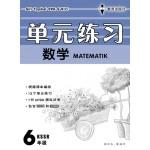 六年级单元练习数学 < Primary 6 Siri Topikal EPH Matematik >