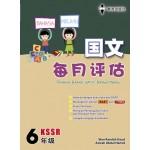 六年级每月评估国文 < Primary 6 Penilaian Bulanan Bahasa Melayu >