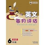 六年级每月评估英文 < Primary 6 Penilaian Bulanan English >