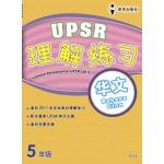 五年级理解练习华文 < Primary 5 Latihan Pemahaman UPSR Bahasa Cina >