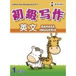 一年级初级写作英文 < Primary 1 Latihan Asas Mengarang English >