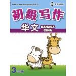 三年级初级写作华文 < Primary 3 Latihan Asas Mengarang Bahasa Cina >