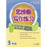 五年级思维图写作练习英文 < Primary 5 Menulis Karangan Berdasarkan Peta Minda English >