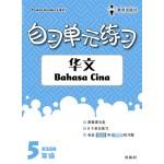 五年级自习单元练习华文