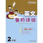 二年级每月评估英文 < Primary 2 Penilaian Bulanan English >