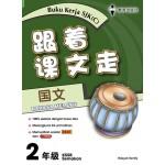 二年级跟着课文走国文 < Primary 2 Buku Kerja Bahasa Melayu >