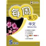 五年级每周复习华文