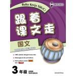 三年级跟着课文走国文 < Primary 3 Buku Kerja Bahasa Melayu>