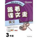三年级跟着课文走英文 < Primary 3 Buku Kerja English >