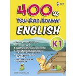K1 English 400 Qs You Can Answer