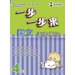 四年级一步一步来国文语法练习