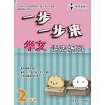二年级一步一步来华文语法练习