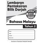 Tahun 2 Lembaran Pentaksiran Bilik Darjah Bahasa Melayu