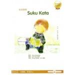 说说唱唱《Suku Kata》CD+DVD