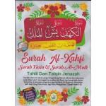 SURAH AL-KAHFI,YASIN,AL-MULK,TAHLIL & TALQIN JENAZAH