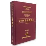 2016年公司法令(中译本)