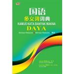 国语多义词词典