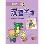 图解汉语字典(新版)