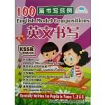 第一阶段100篇书写范例 英文书写