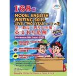 四至六年级(第二阶段) 168篇英文书写范例