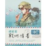 随军翻译2:战地情书