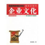 Senheng成长之动力:企业文化