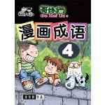 哥妹俩:漫画成语(4)