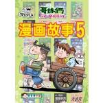 哥妹俩:漫画故事(5)