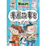 哥妹俩:漫画故事(8)