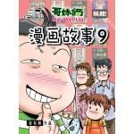 哥妹俩:漫画故事(9)