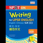 UPSR 模范作文(英文-华文)