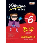 Primary 6 Effective Practice Latihan Topikal SJK Matematik