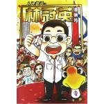 人民首长:林冠英漫画传