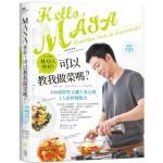 MASA,你好!可以教我做菜嗎?:106道好吃又讓人安心的1人份料理配方【暢銷典藏版】