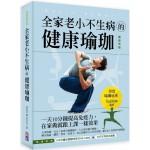 全家老小不生病的健康瑜珈:一天10分鐘提高免疫力,在家做就跟上課一樣效果(暢銷改版)