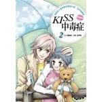 KISS中毒症2 (全彩漫畫版)