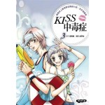 KISS中毒症3