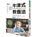 世界第一牛津式教養法:教出有自由個性與關鍵5力的孩子