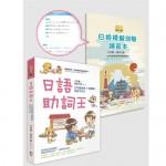 日語助詞王:王可樂妙解20個關鍵,日檢不失分確定有附贈「日檢模擬測驗練習本」