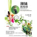 辣妹救地球:綠色時尚正流行