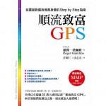 順流致富GPS-從擺脫負債到億萬身價的step by step指南