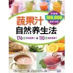 蔬果汁自然养生法