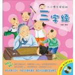 小小博士读经班-三字经