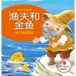 成长学习经典故事:渔夫和金鱼