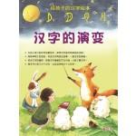 给孩子的汉字绘本:汉字的演变